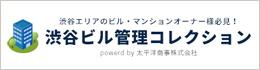 渋谷ビル管理コレクション