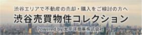 渋谷売買物件コレクション