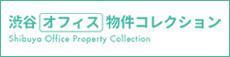 渋谷オフィス物件コレクション